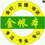 广州金账本会计培训学校