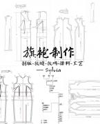 合肥服装制作与生产管理